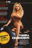Anna Semenovich Foto 94 ( Фото 94)